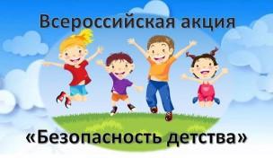 Акция «Безопасность детства - 2020»