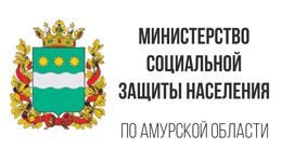 Министерство социальной защиты населения Амурской области