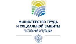 Министерство труда РОССИ